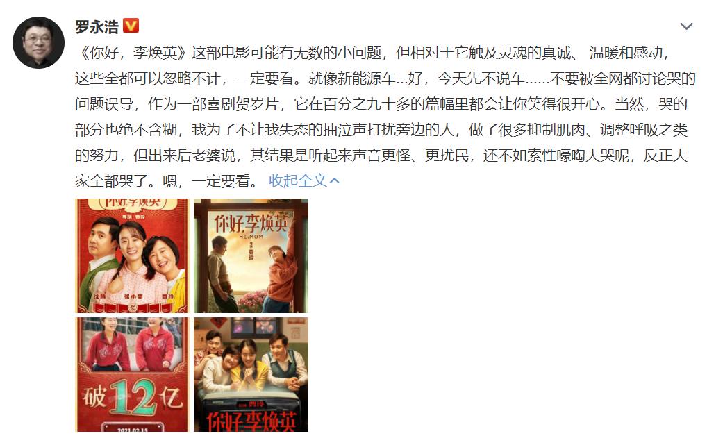 《你好李焕英》票房破20亿,单日票房领先《唐探3》2亿