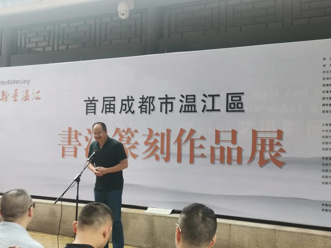 """""""翰墨温江""""首届成都市温江区书法篆刻展开幕"""
