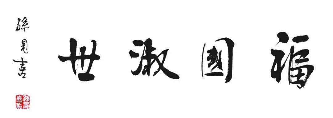 党晓婷国画作品展