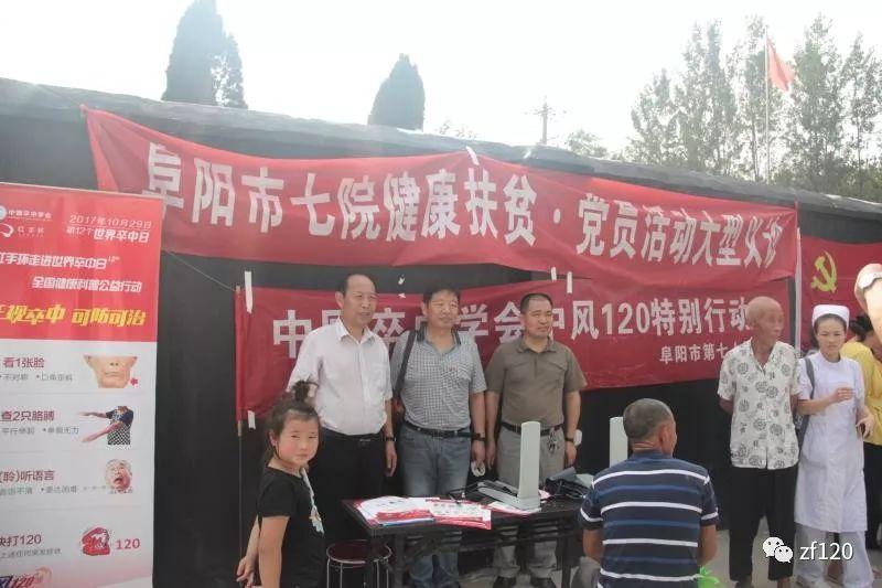 《中风120五周年》,安徽省中风120特别行动组成果展