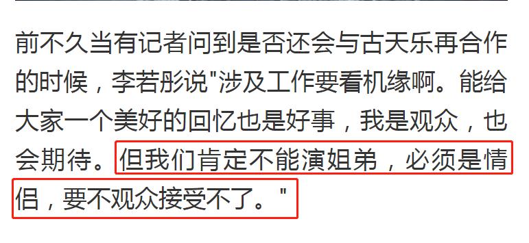 假戲真做?李若彤自曝曾入戲愛上古天樂!時隔25年兩人至今未婚