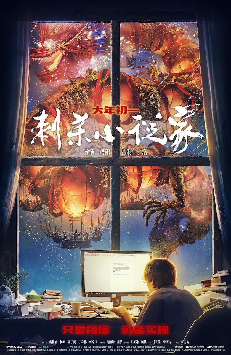 春节必看大片!这样的《刺杀小说家》,你看出来了吗?