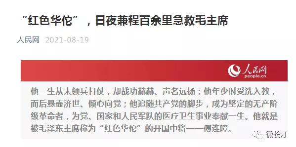 """""""红色华佗""""傅连暲,日夜兼程百余里急救毛主席【党史故事】"""