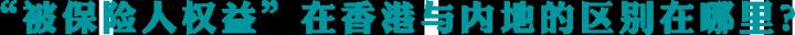 中港两地保险法律条款的区别 第2张