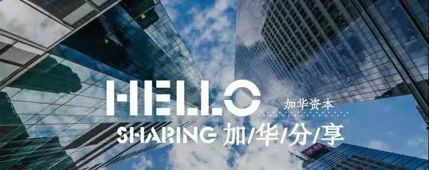 加华资本宋向前:未来中国一定会出现世界级的消费品牌 | 加华分享