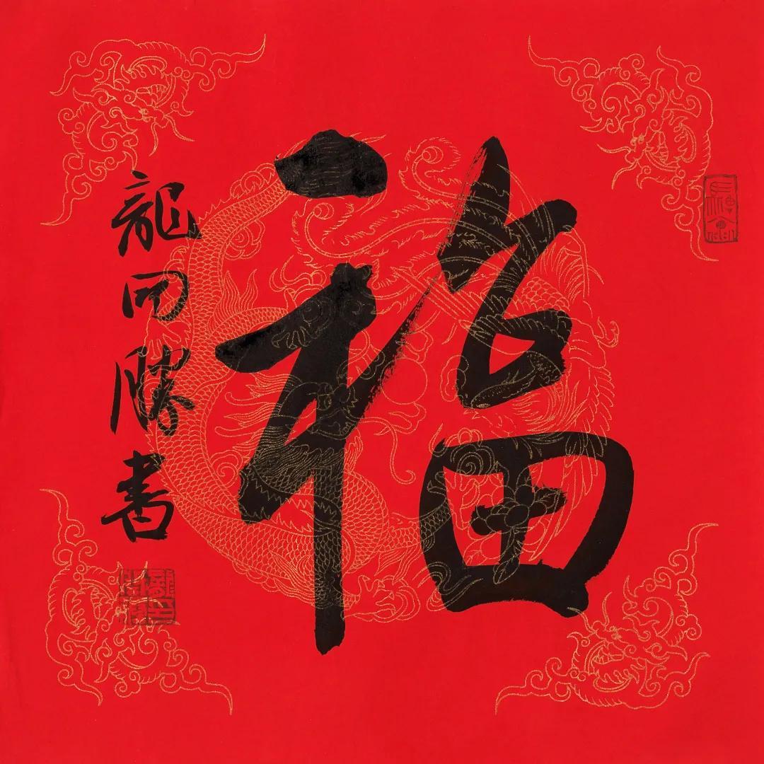 迎春纳福·迎新年专场网络拍卖会(二)