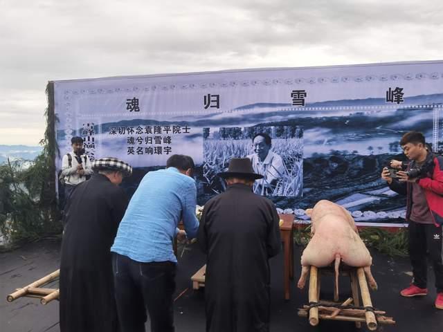 """雪峰山花瑶同胞用传统仪式祭祀""""杂交水稻之父"""""""