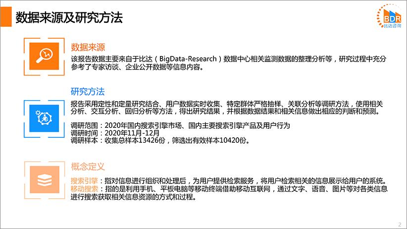 国内搜索引擎产品市场发展报告2020(简版)