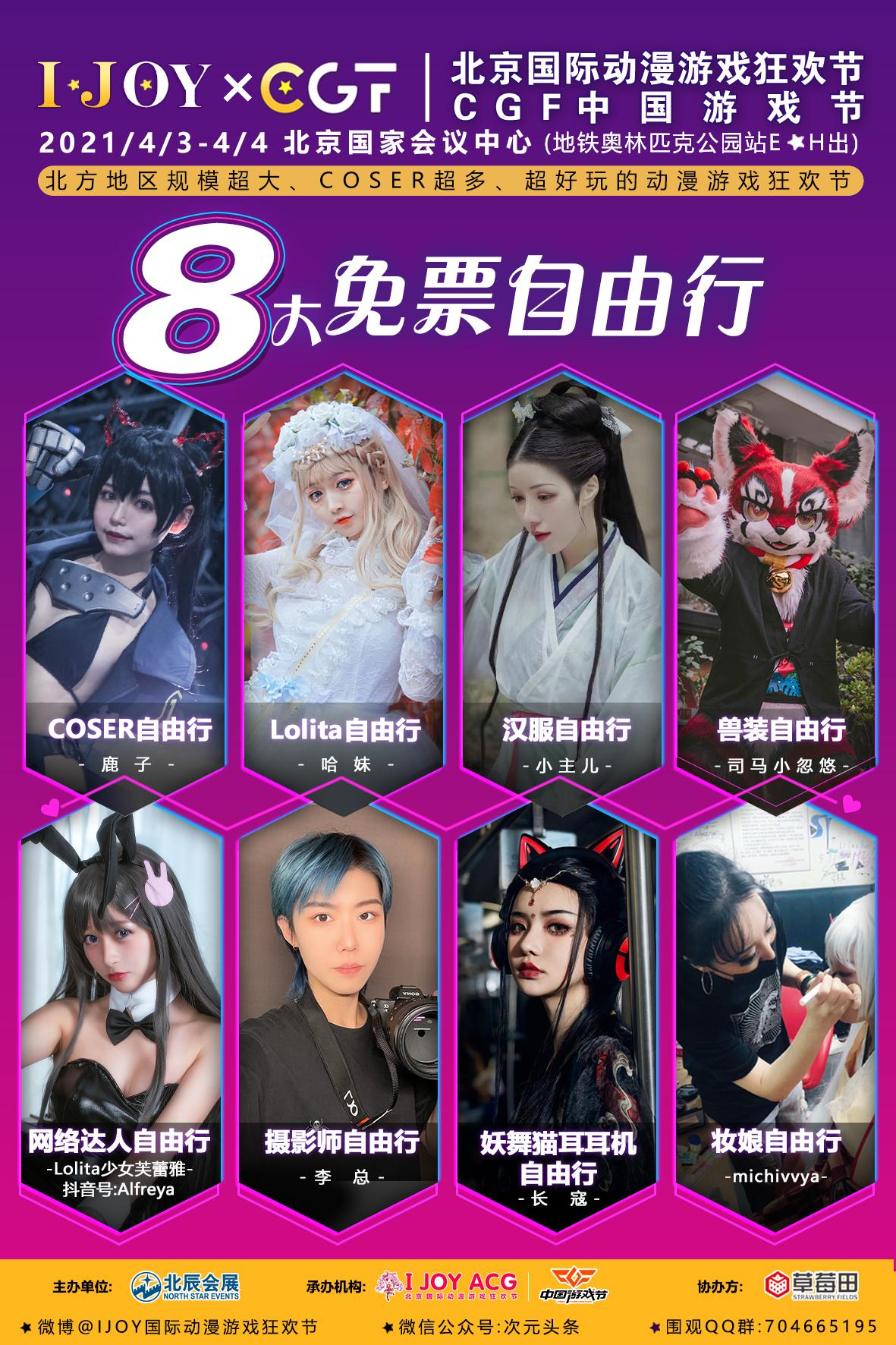 清明假期IJOY × CGF北京大型动漫游戏狂欢节