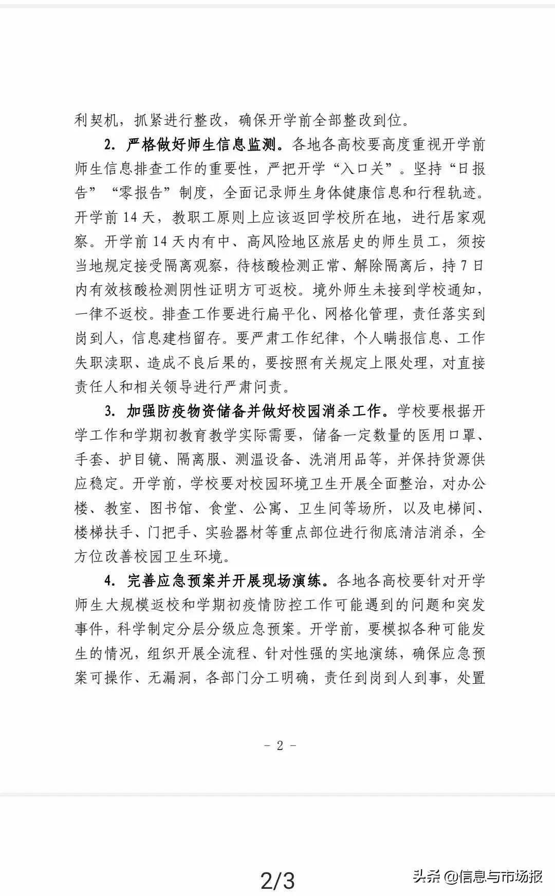 黑龙江省明确春季中小学、高校开学时间!