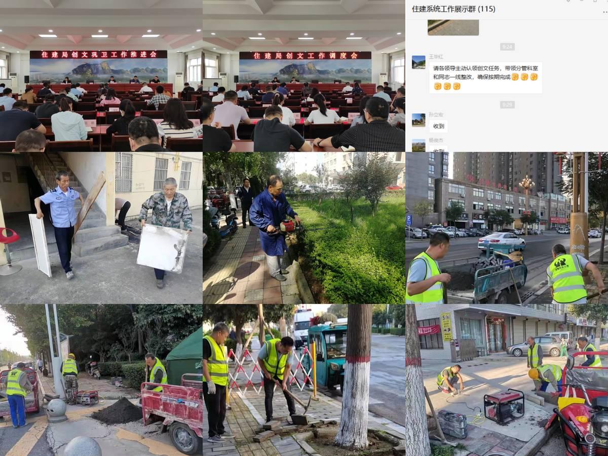 华阴市住建局:抓好物业小区管理 全力推进创文工作