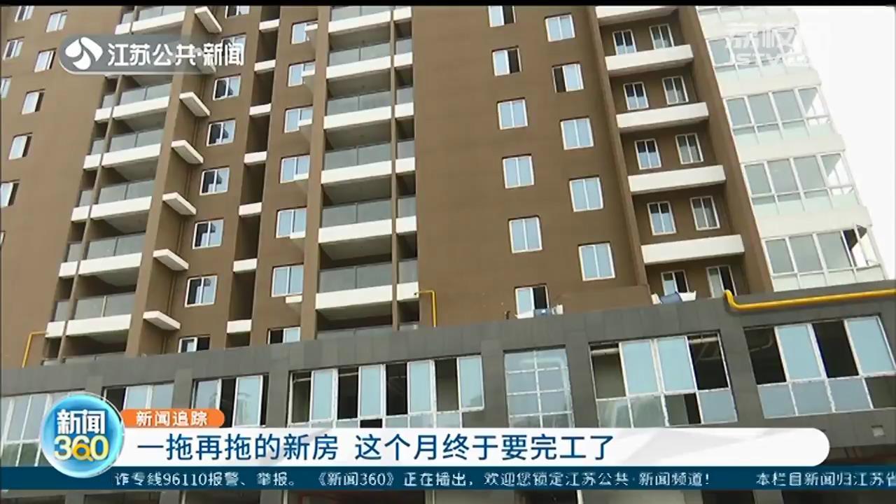 连云港万山城市花园:让拆迁户等了14年的安置房,5月终于要完工