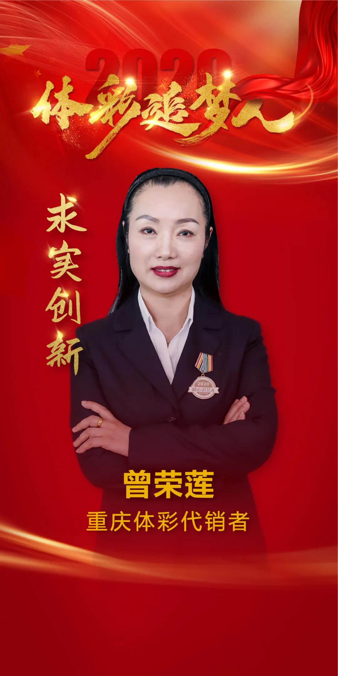 """曾荣莲:从业21年的体彩""""新人"""""""