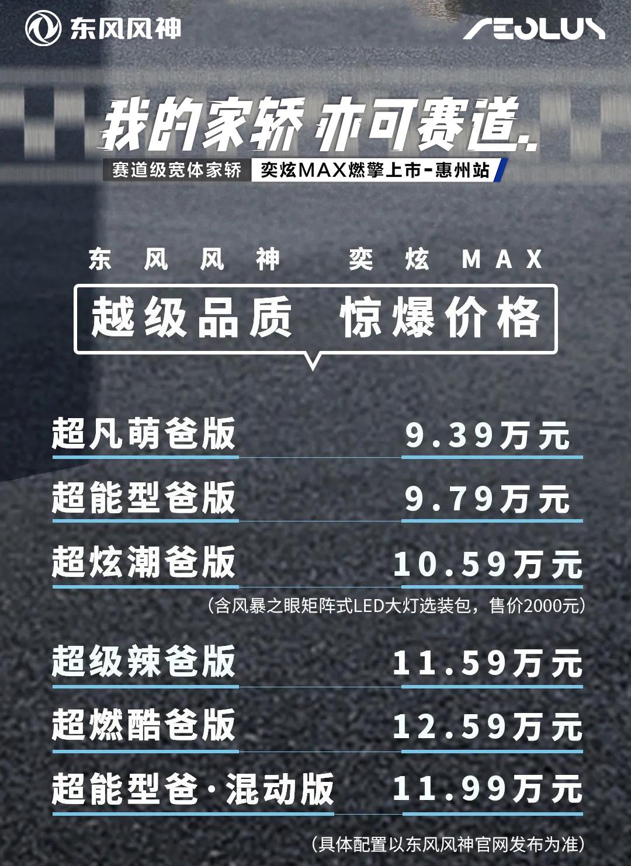东风风神奕炫MAX上市发布会——河源站圆满落幕