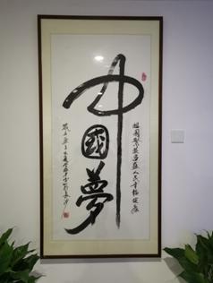 """曾昭才先生:挥毫""""中国梦"""",抒怀儿女情"""