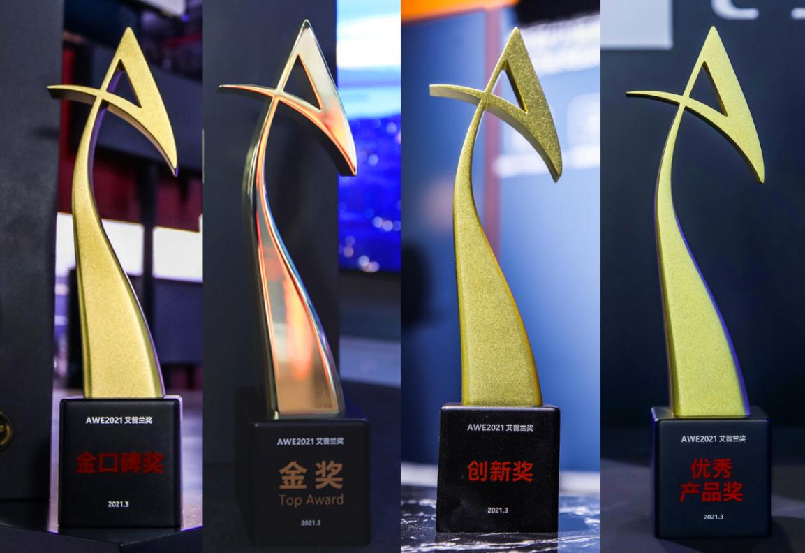 再次获得艾普兰奖最高奖!TCL黑科技闪耀AWE 2021