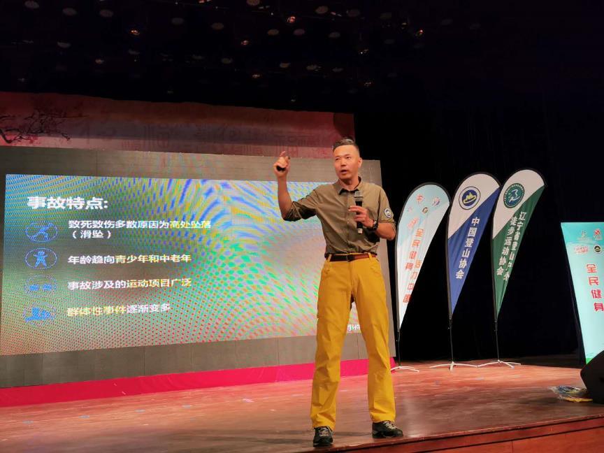 2020全民健身活力中国全国户外安全教育巡讲辽宁沈阳站举办
