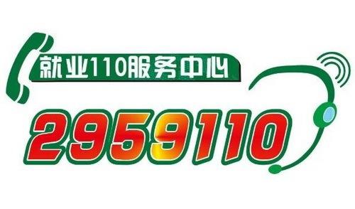 """超级给力!内江这个""""电话号码""""打进了人力资源和社会保障部"""