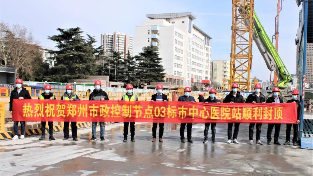 郑州地铁10号线 市中心医院站主体结构顺利封顶
