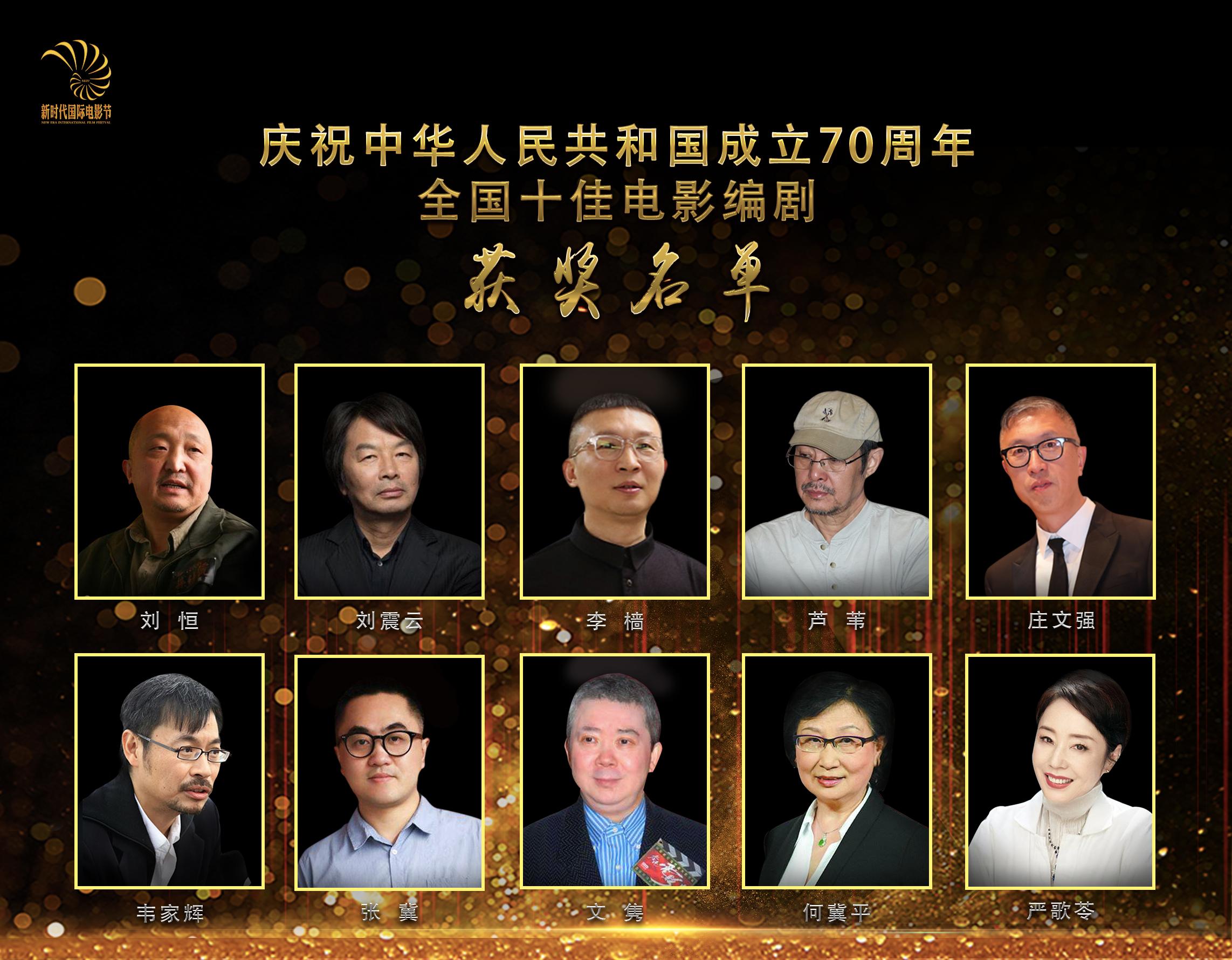 新时代国际电影节十佳电影编剧揭晓,刘恒严歌苓文隽等获奖
