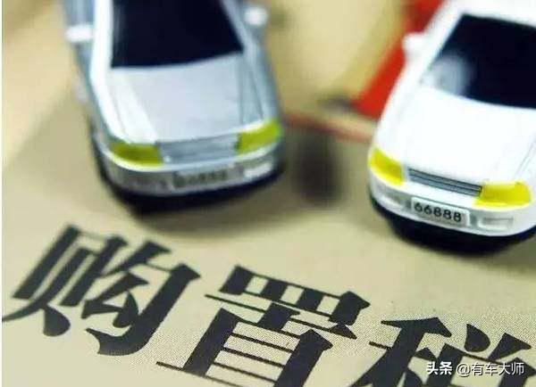 車輛購置稅會計核算怎么做?車輛購置稅如何編制記賬憑證?