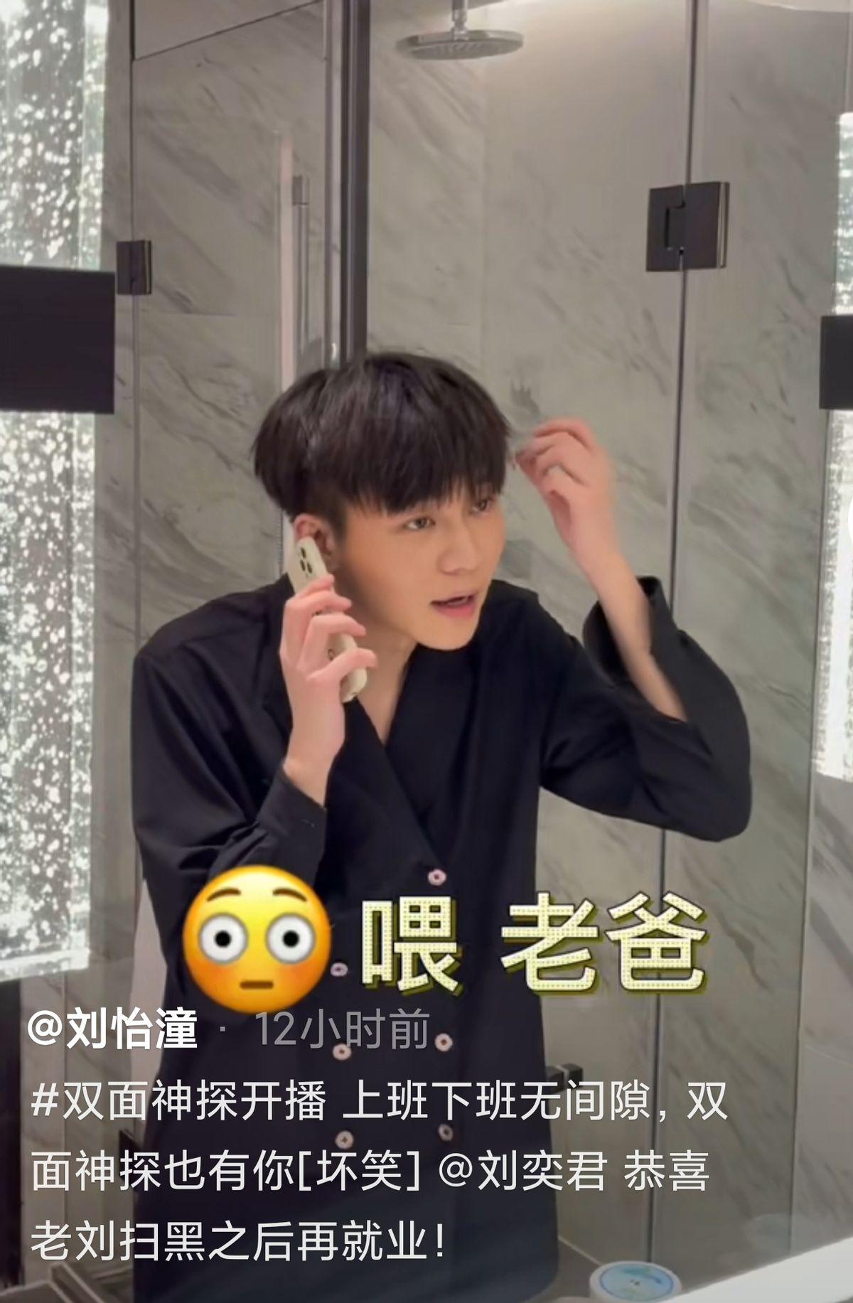 刘奕君与儿子罕互动,刘怡潼颜值不输父亲,大学被极力反对当演员