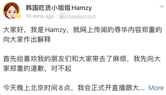 韩网红Hamzy点赞辱华言论后直播道歉,全程呆滞憋笑阴阳怪气