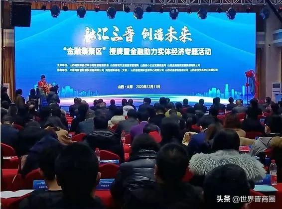 """山西綜改區今天又有大手筆:揭牌兩座金融城,打造""""金融集聚區"""""""