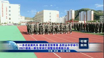 石楼县职业中学举行2021级高一新生军训汇演暨总结表彰大会