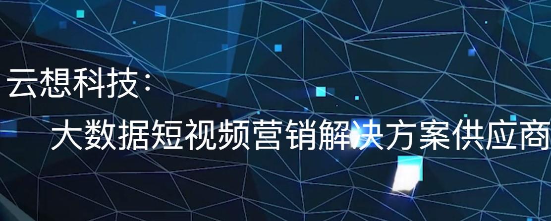 云想科技招股进行中 神秘基石投资者艾芬黄氏资产管理