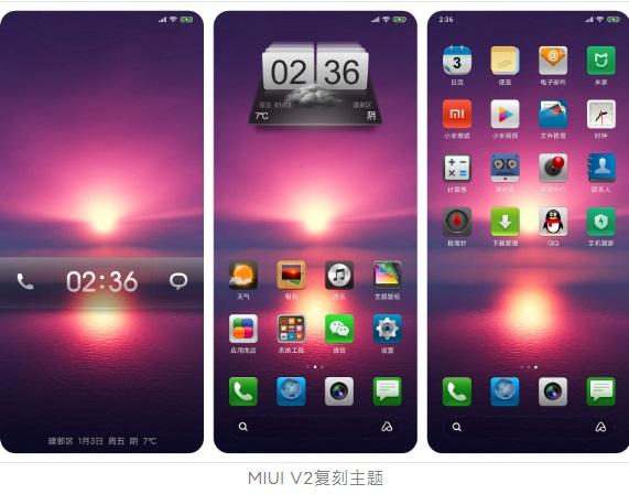 小米手机回望 MIUI 十年經典主题风格超清传奇,所有一键下载
