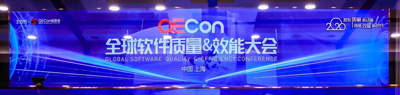 QECon质效前沿大会顺利落幕:传递价值,分享经验