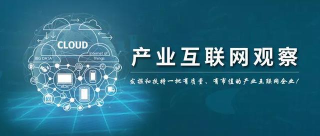 产业互联网观察第65期   产业数字化将催生千亿级公司