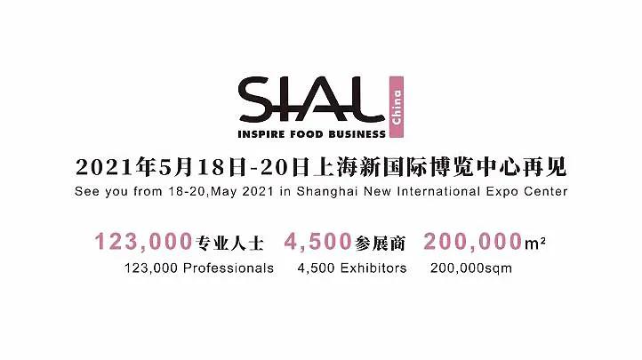 展会邀约|广州标际@您上海SIAL China2021中食展再见