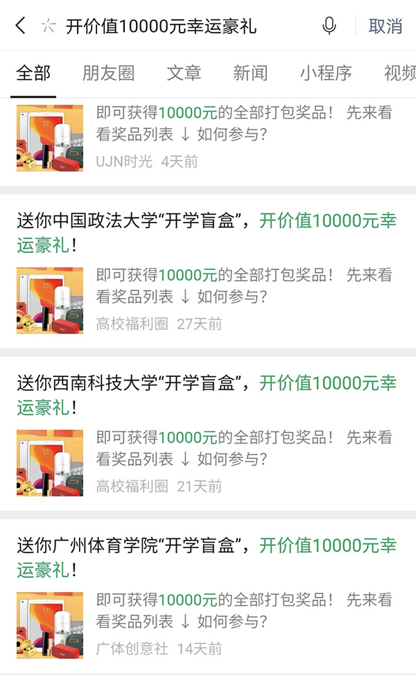 """""""校庆盲盒""""开出10000元豪礼?多所高校辟谣!"""
