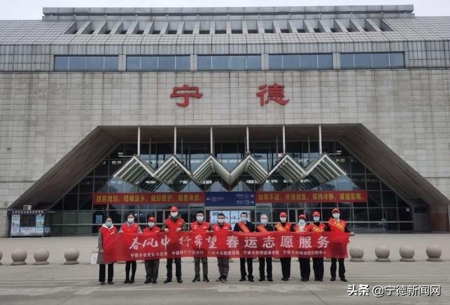 """中国银行宁德分行开展""""春风中 行希望""""春运志愿服务活动"""