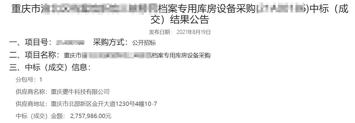 喜报丨乘风破浪勇向前,夔牛助力重庆市某档案馆事业再上新台阶
