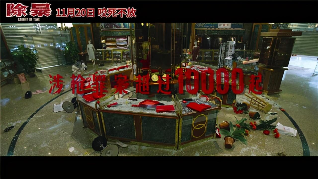 """突破尺度!""""国字号""""大案搬上银幕,将是今年警匪片的最大黑马"""