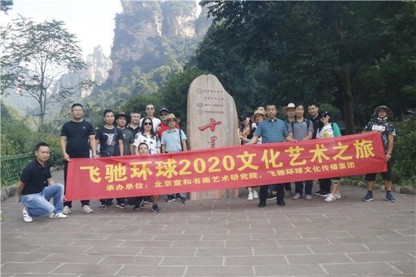 回顾2020飞驰环球文化传播集团文化系列活动之六