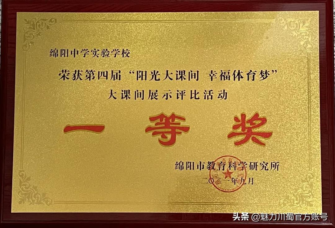热烈祝贺绵阳中学实验学校荣获绵阳市大课间展评活动最高奖项