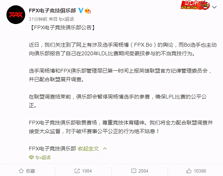 Bo受裹挟参与不当竞技?FPX与赛事官方:已经展开调查