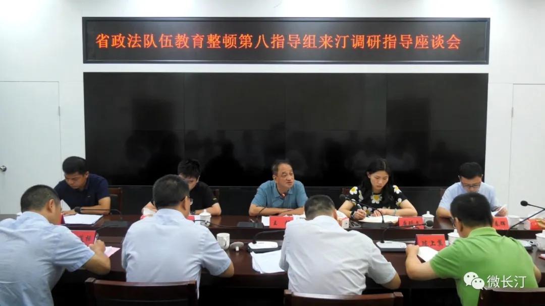 福建省政法队伍教育整顿第八指导组来汀调研并召开座谈会