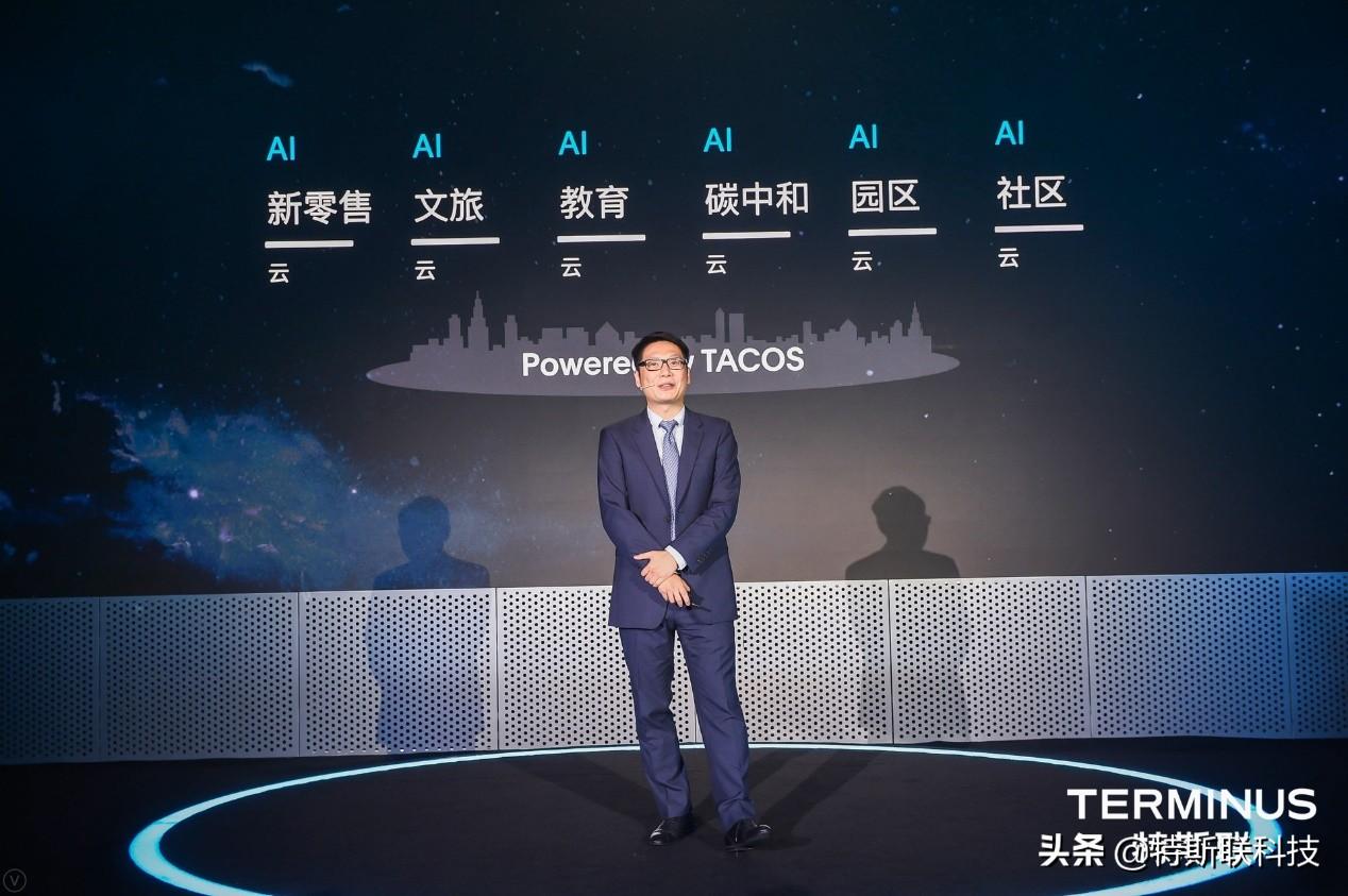 """特斯联TACOS发布!AIoT技术进入""""热启动""""时代"""