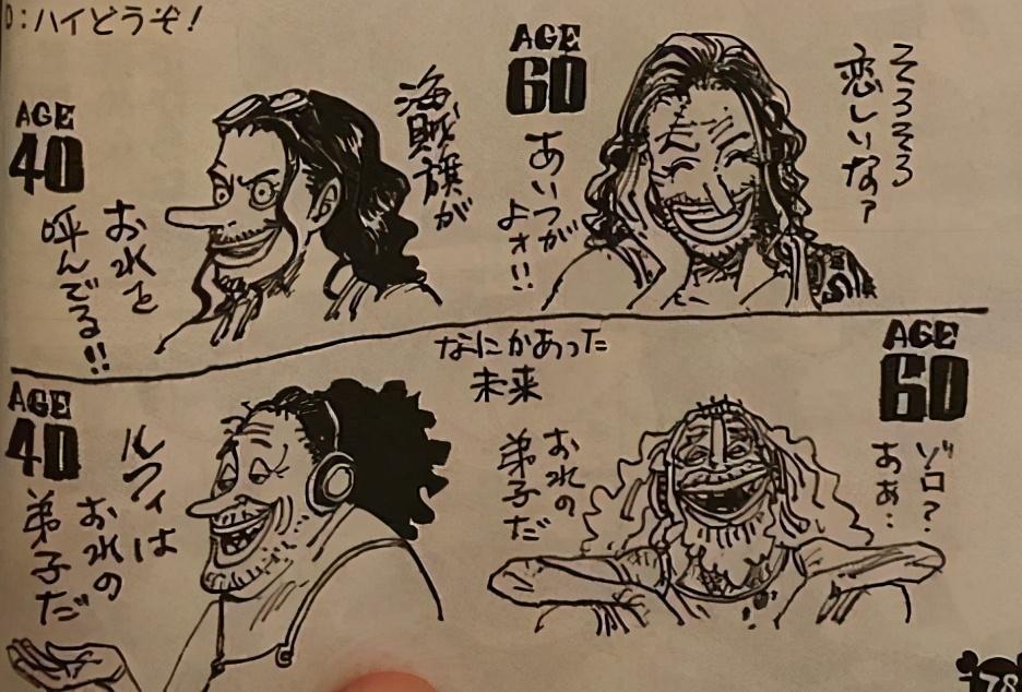 海賊王:草帽團和ASL的老年圖,索大禿頂留長發,山治長成伽治
