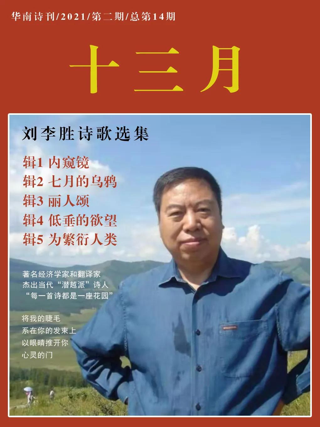 优美而深刻的刘李胜新诗集《十三月》首次出版并热销