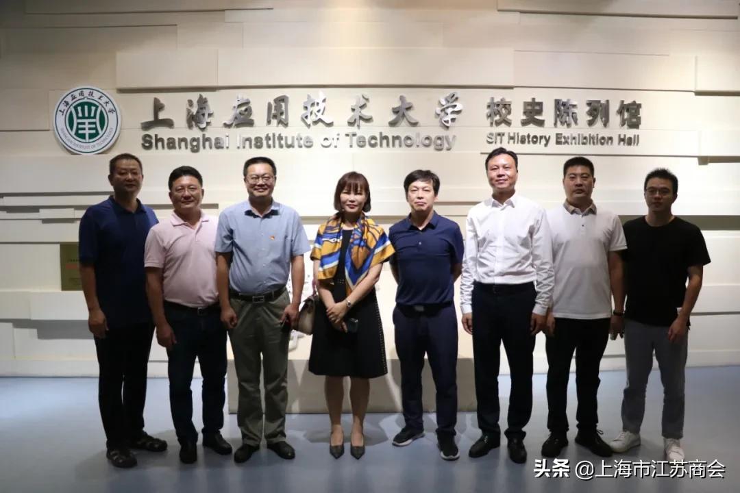 奉贤江苏商会赴上海应用技术大学材料科学与工程学院慰问交流