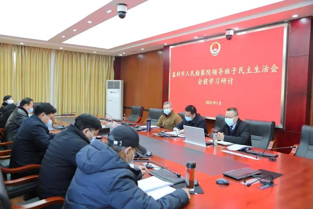 监利检察:2020年度民主生活会党组专题学习研讨会