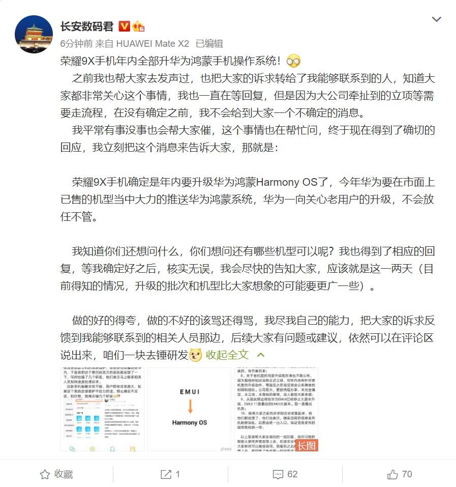 爆料:荣耀 9X 手机将在年内全部升级华为鸿蒙操作系统