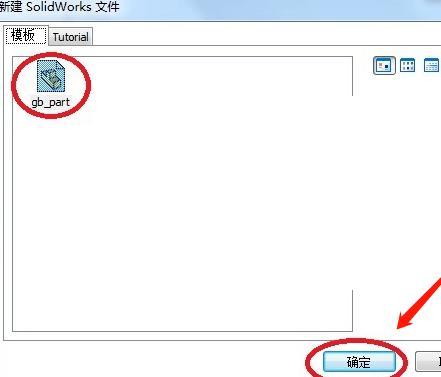 stp格式用什么软件打开(stp格式用solidworks打开)