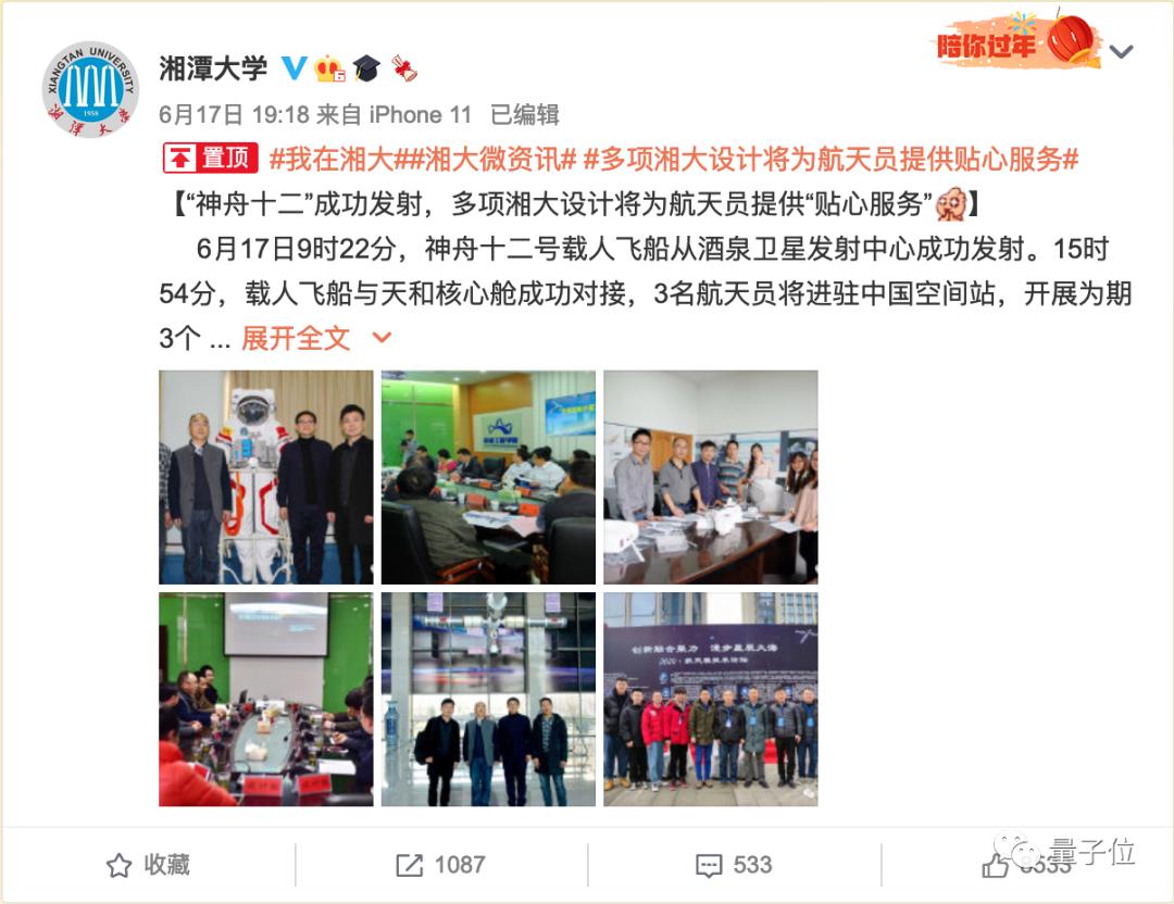 神舟十二号舱外航天服设计成果归属引争议,湘潭大学回应强硬